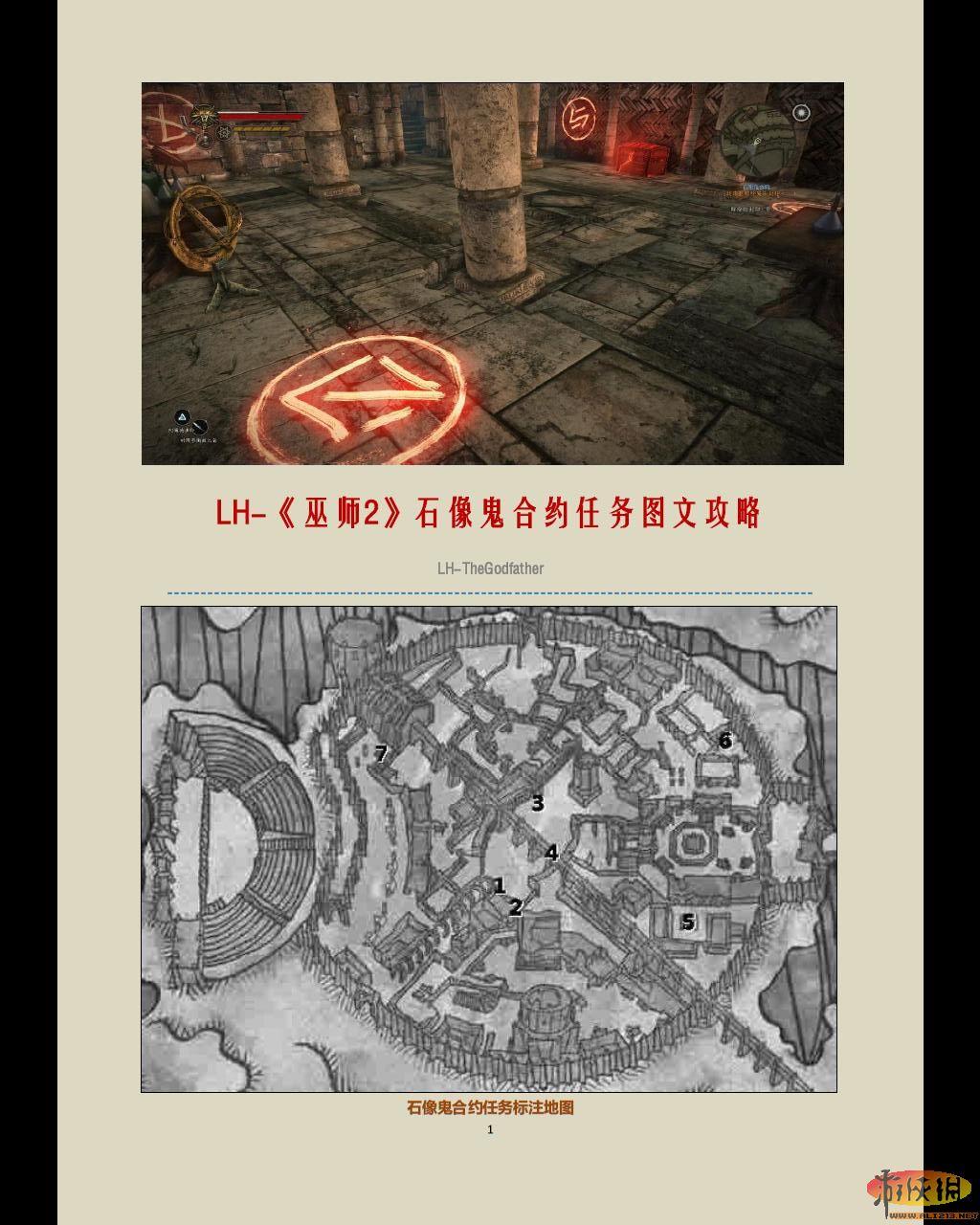 《巫师2:刺客之王》石像鬼合约任务背景介绍